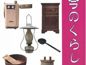 「収蔵資料展 家族で語ろう 昔のくらしと今のくらし」杉並区立郷土博物館
