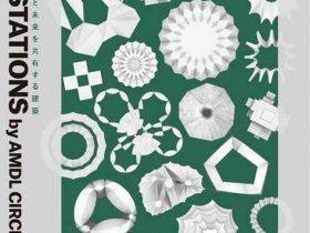 「EARTH STATIONS by AMDL CIRCLE ミケーレ・デ・ルッキと未来を共有する建築」デザイン・クリエイティブセンター神戸(KIITO)
