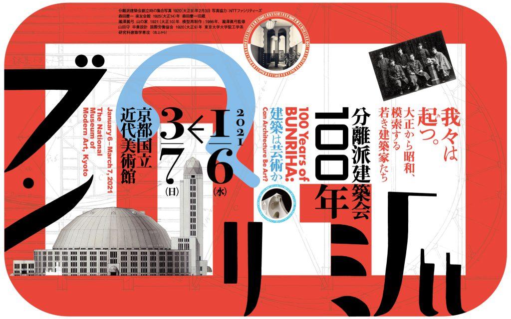 「分離派建築会100年 建築は芸術か?」京都国立近代美術館