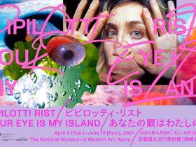 「ピピロッティ・リスト:Your Eye Is My Island -あなたの眼はわたしの島-」京都国立近代美術館