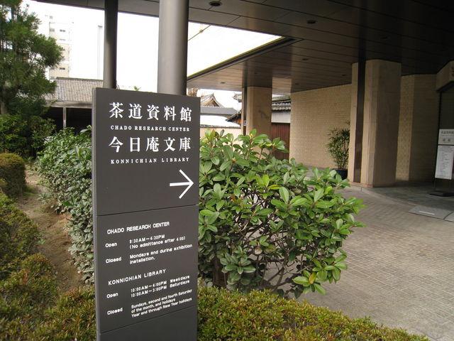 茶道総合資料館-京都市-京都府