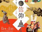 「土岐市の文化財展 祭りと信仰」土岐市 美濃陶磁歴史館