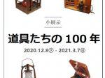 「道具たちの100年」浜松市博物館