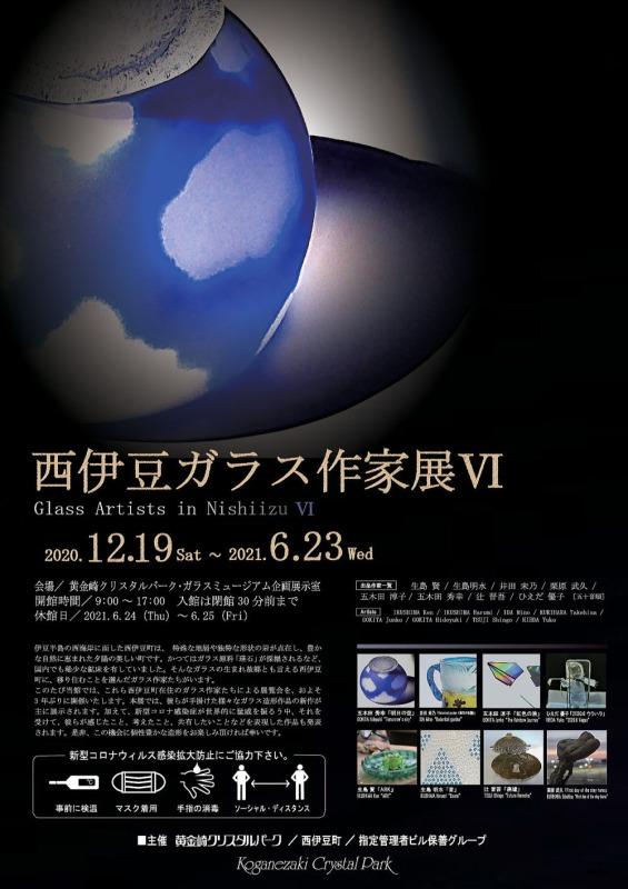 「西伊豆ガラス作家展Ⅵ」黄金崎クリスタルパーク・ガラスミュージアム