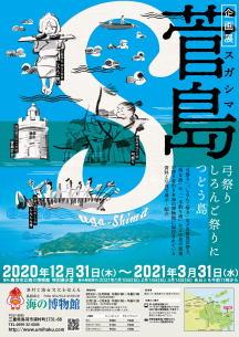 「菅島~弓祭り しろんご祭りにつどう島」海の博物館