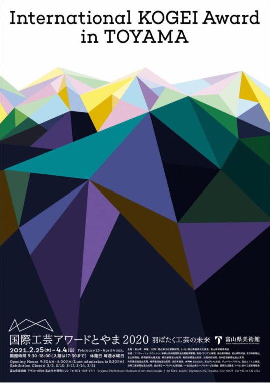 「国際工芸アワードとやま 2020―羽ばたく工芸の未来―」富山県美術館