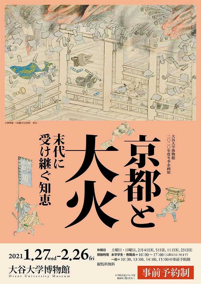 「京都と大火—末代に受け継ぐ知恵」大谷大学博物館