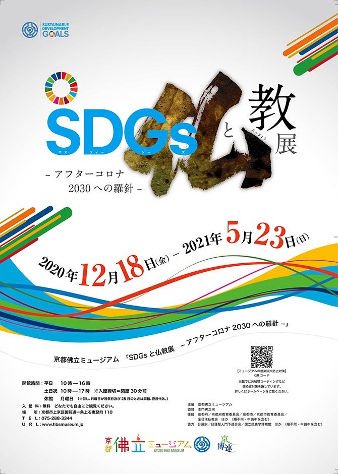 「SDGsと仏教展 ~アフターコロナ2030への羅針~」京都佛立ミュージアム
