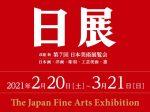 「改組 新 第7回日展」大阪市立美術館