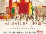 「MINIATURE LIFE展—田中達也 見立ての世界—」福井市美術館(アートラボふくい)
