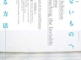 「植松奎二 みえないものへ、触れる方法 — 直観」芦屋市立美術博物館