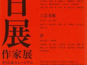 「第24回 栃木日展作家展」さくら市ミュージアム 荒井寛方記念館