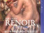 「生誕180年 ルノワール展」山王美術館