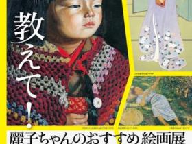 開館25周年記念 vol.2「教えて!麗子ちゃんのおすすめ絵画展~劉生、松園を中心に~」ウッドワン美術館