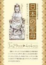 アクロス福岡パネル展示 日本の聖母―潜伏キリシタン伝来の「マリア観音像」西南学院大学博物館
