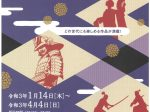 「松永文庫企画展 時代劇映画ポスター展(旧大連航路上屋)」関門海峡ミュージアム