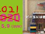 「ビーコロ2021」佐賀県立宇宙科学館