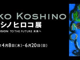 「コシノヒロコ展 EX・VISION TO THE FUTURE 未来へ」兵庫県立美術館