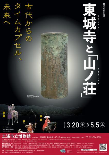「東城寺と「山ノ荘」—古代からのタイムカプセル、未来へ」土浦市立博物館