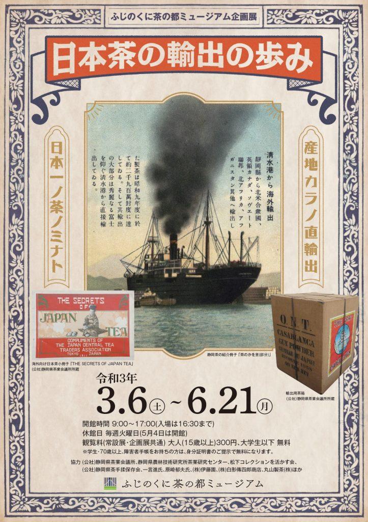 「日本茶の輸出の歩み」ふじのくに茶の都ミュージアム