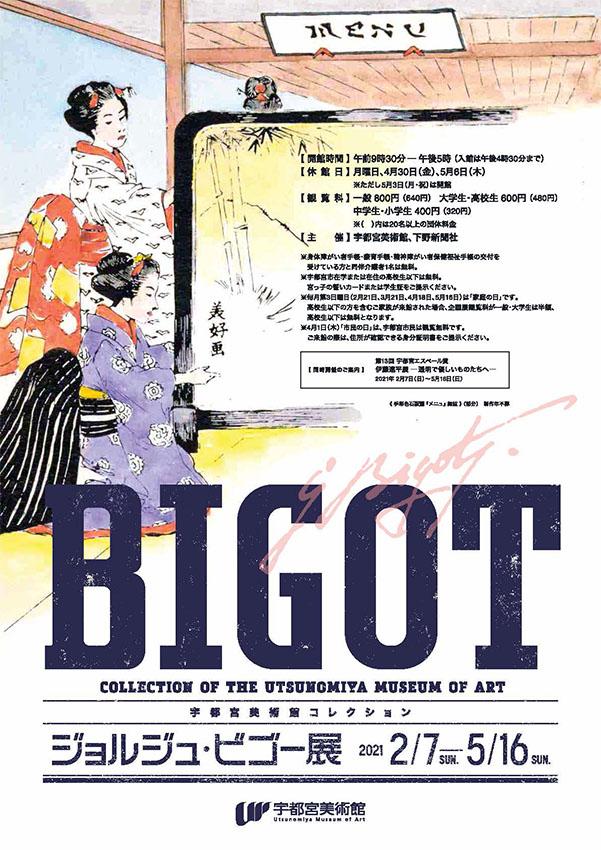 「ジョルジュ・ビゴー展」宇都宮美術館