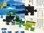 「第1回 絶景・秀景 富士山世界遺産写真コンテスト入賞作品展」静岡県富士山世界遺産センター