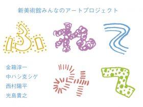 企画展「新美術館みんなのアートプロジェクト ふれてみて」長野県立美術館
