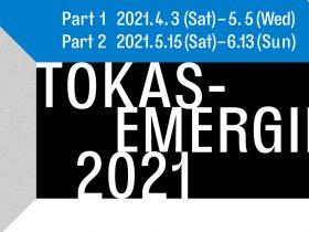 TOKAS-Emerging 2021 第1期」トーキョーアーツアンドスペース本郷