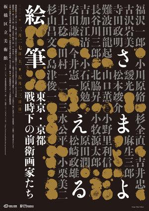 「さまよえる絵筆—東京・京都 戦時下の前衛画家たち」板橋区立美術館