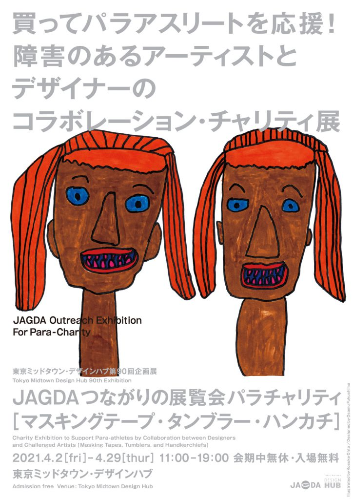 「JAGDAつながりの展覧会 パラチャリティ」東京ミッドタウン・デザインハブ