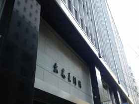 出光美術館-千代田-東京都