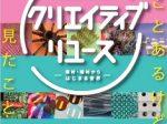 「クリエイティブリユース —廃材・端材からはじまる世界—」高島屋史料館TOKYO