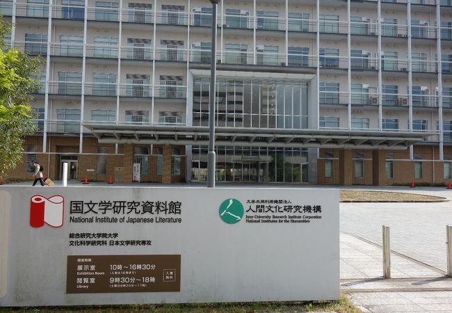 国文学研究資料館-立川市-東京都