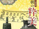 新展示室オープン記念展「中国王朝の粋美」兵庫県立考古博物館加西分館「古代鏡展示館」