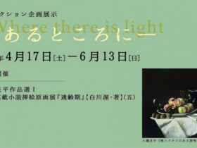コレクション企画展示「光あるところに」神戸市立小磯記念美術館