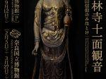 特別展「国宝 聖林寺十一面観音 ― 三輪山信仰のみほとけ」奈良国立博物館