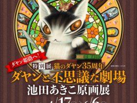 「猫のダヤン35周年 ダヤンと不思議な劇場 池田あきこ原画展」姫路文学館