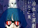 「手塚治虫と演劇『七色いんこ』展」宝塚市立手塚治虫記念館