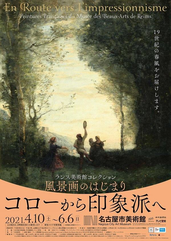巡回展「ランス美術館コレクション 風景画のはじまり コローから印象派へ」名古屋市美術館