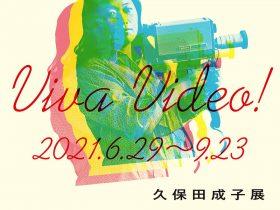 巡回展「Viva Video! 久保田成子展」国立国際美術館
