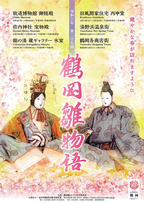 「鶴岡雛物語」致道博物館