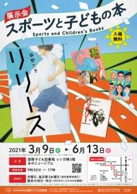 「スポーツと子どもの本」国立国会図書館国際子ども図書館