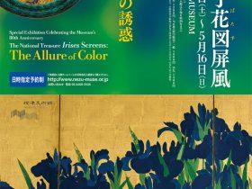 開館80周年記念特別展「国宝燕子花図屏風 色彩の誘惑」根津美術館