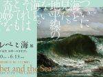 「クールベと海 展—フランス近代 自然へのまなざし」パナソニック汐留美術館