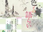 「所蔵日本画展 墨色との語らい」桑山美術館