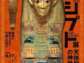 「国立ベルリン・エジプト博物館所蔵 古代エジプト展 天地創造の神話」京都市京セラ美術館