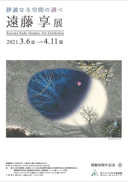 「静謐なる空間の調べ 遠藤享展」南アルプス市立美術館