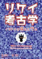 「リケイ考古学 —イマドキの探ると守る—」東京都埋蔵文化財センター