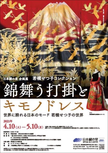企画展「若槻せつ子コレクション 錦舞う打掛とキモノドレス」群馬県立日本絹の里