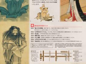 「光田千代展」喜多美術館